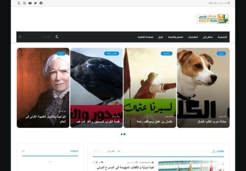 لقطة شاشة لموقع مقالات بلس بتاريخ 20/02/2021 بواسطة دليل مواقع تبادل بالمجان