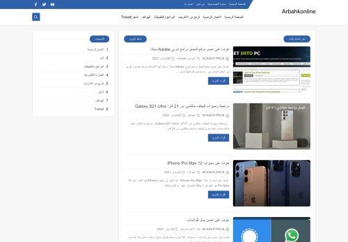 لقطة شاشة لموقع arbahkonline بتاريخ 20/02/2021 بواسطة دليل مواقع تبادل بالمجان