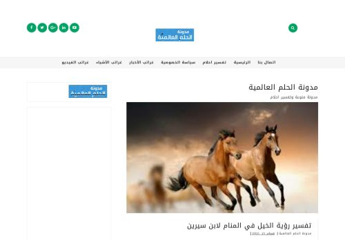 لقطة شاشة لموقع مدونة الحلم العالمية بتاريخ 22/02/2021 بواسطة دليل مواقع تبادل بالمجان