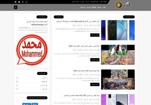 لقطة شاشة لموقع صفحة محمد التقنيه بتاريخ 22/02/2021 بواسطة دليل مواقع تبادل بالمجان