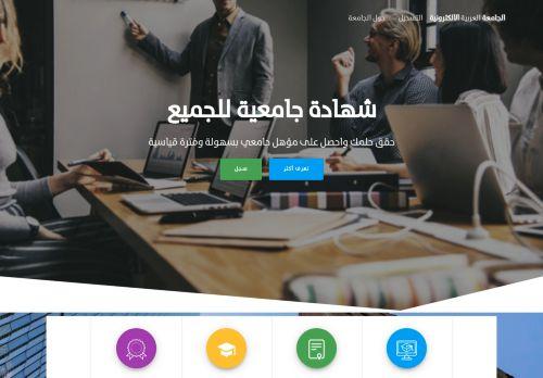 لقطة شاشة لموقع موقع الجامعة العربية الالكترونية بتاريخ 22/02/2021 بواسطة دليل مواقع تبادل بالمجان