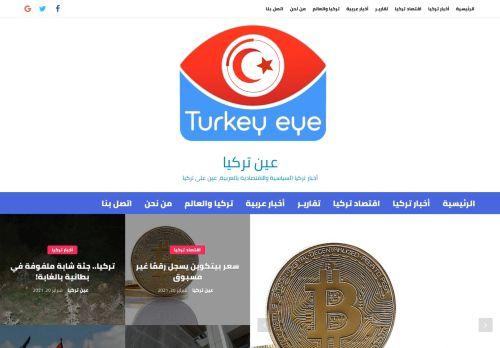 لقطة شاشة لموقع عين تركيا بتاريخ 22/02/2021 بواسطة دليل مواقع تبادل بالمجان