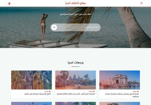 لقطة شاشة لموقع موقع اكتشف اسيا بتاريخ 22/02/2021 بواسطة دليل مواقع تبادل بالمجان