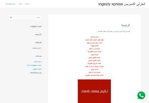 لقطة شاشة لموقع انجزلى اكسبريس ingzely express بتاريخ 22/02/2021 بواسطة دليل مواقع تبادل بالمجان