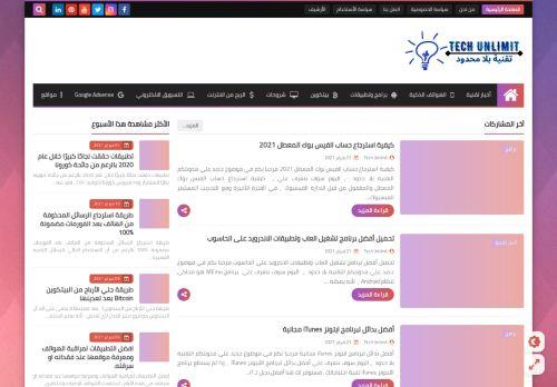 لقطة شاشة لموقع Tech Unlimit بتاريخ 24/02/2021 بواسطة دليل مواقع تبادل بالمجان