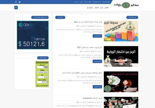 لقطة شاشة لموقع profit blog بتاريخ 24/02/2021 بواسطة دليل مواقع تبادل بالمجان