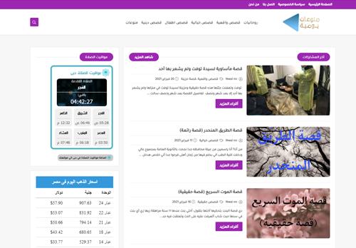 لقطة شاشة لموقع منوعات يومية بتاريخ 24/02/2021 بواسطة دليل مواقع تبادل بالمجان
