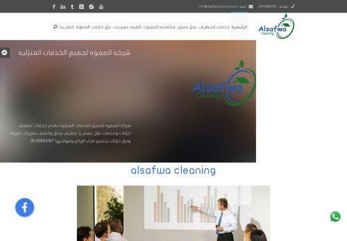 لقطة شاشة لموقع شركه الصفوه كلين بتاريخ 24/02/2021 بواسطة دليل مواقع تبادل بالمجان