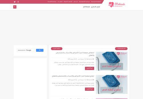 لقطة شاشة لموقع El5olasah بتاريخ 24/02/2021 بواسطة دليل مواقع تبادل بالمجان