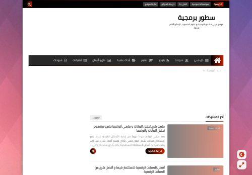 لقطة شاشة لموقع سطور برمجية بتاريخ 24/02/2021 بواسطة دليل مواقع تبادل بالمجان
