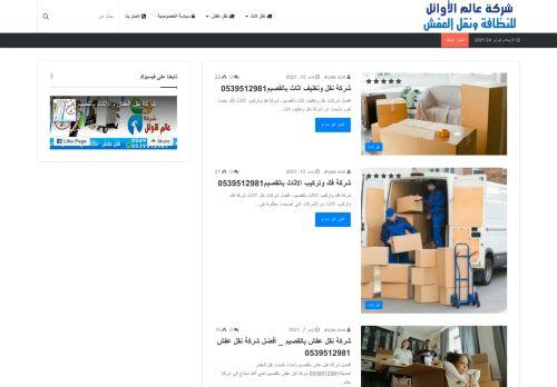 لقطة شاشة لموقع شركة عالم الأوائل للنظافة ونقل العفش بتاريخ 24/02/2021 بواسطة دليل مواقع تبادل بالمجان