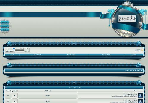 لقطة شاشة لموقع منتديات عالم الإبداع بتاريخ 24/02/2021 بواسطة دليل مواقع تبادل بالمجان