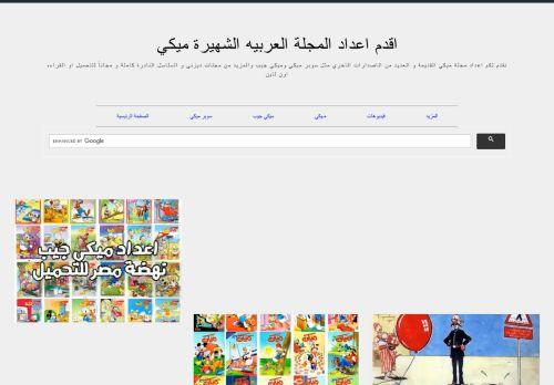 لقطة شاشة لموقع مكتبة مجلات ديزني و قصص ميكي و بطوط بتاريخ 27/02/2021 بواسطة دليل مواقع تبادل بالمجان