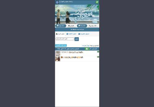 لقطة شاشة لموقع شات سعودي للجوال بتاريخ 27/02/2021 بواسطة دليل مواقع تبادل بالمجان