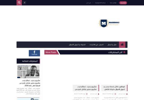 لقطة شاشة لموقع مشروع بتاريخ 27/02/2021 بواسطة دليل مواقع تبادل بالمجان