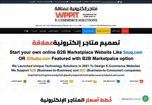 لقطة شاشة لموقع wppit   تصميم متاجر إلكترونية عملاقة , تصميم متجر الكتروني متعدد التجار بتاريخ 01/03/2021 بواسطة دليل مواقع تبادل بالمجان
