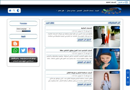 لقطة شاشة لموقع صيحات أخيرة في عالم المعرفة بتاريخ 01/03/2021 بواسطة دليل مواقع تبادل بالمجان