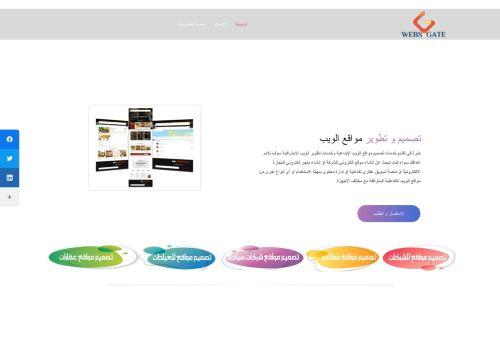 لقطة شاشة لموقع شركة تصميم مواقع WebsGate بتاريخ 01/03/2021 بواسطة دليل مواقع تبادل بالمجان