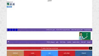 لقطة شاشة لموقع منوعات و تعليم بتاريخ 22/09/2019 بواسطة دليل مواقع تبادل بالمجان