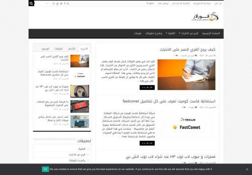 لقطة شاشة لموقع فورلار بتاريخ 01/03/2021 بواسطة دليل مواقع تبادل بالمجان