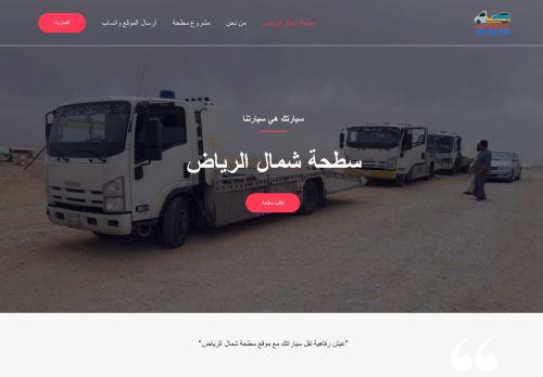 لقطة شاشة لموقع سطحة شمال الرياض بتاريخ 01/03/2021 بواسطة دليل مواقع تبادل بالمجان