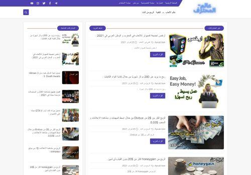 لقطة شاشة لموقع عالم-المحترف_Pro-Tech بتاريخ 01/03/2021 بواسطة دليل مواقع تبادل بالمجان