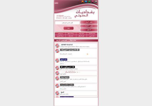 لقطة شاشة لموقع شات عراق تايم للجوال بتاريخ 01/03/2021 بواسطة دليل مواقع تبادل بالمجان