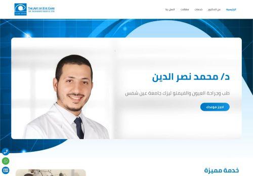 لقطة شاشة لموقع دكتور محمد نصر الدين بتاريخ 01/03/2021 بواسطة دليل مواقع تبادل بالمجان
