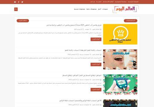 لقطة شاشة لموقع العالم اليوم بتاريخ 01/03/2021 بواسطة دليل مواقع تبادل بالمجان