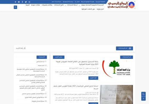 لقطة شاشة لموقع الاستاذ احمد مهدي شلال بتاريخ 01/03/2021 بواسطة دليل مواقع تبادل بالمجان