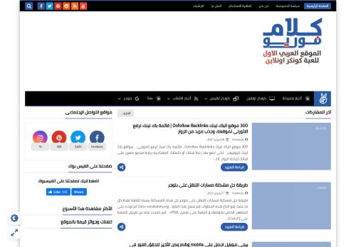 لقطة شاشة لموقع كلام فور يو - الموقع العربي الاول للعبه كونكر اونلاين بتاريخ 01/03/2021 بواسطة دليل مواقع تبادل بالمجان