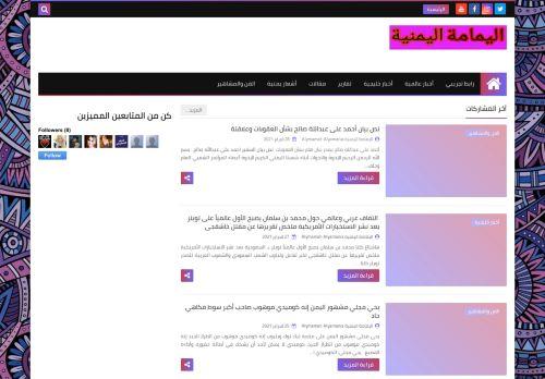 لقطة شاشة لموقع اليمامة اليمنية بتاريخ 01/03/2021 بواسطة دليل مواقع تبادل بالمجان