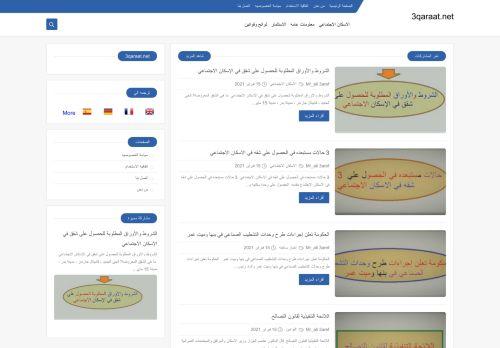 لقطة شاشة لموقع 3qaraat.net بتاريخ 01/03/2021 بواسطة دليل مواقع تبادل بالمجان