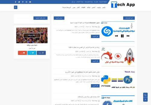 لقطة شاشة لموقع مدونة تيك آب التقنية (tech app) بتاريخ 01/03/2021 بواسطة دليل مواقع تبادل بالمجان