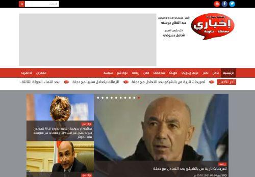 لقطة شاشة لموقع بوابة إخباري للصحافة الشعبية بتاريخ 02/03/2021 بواسطة دليل مواقع تبادل بالمجان