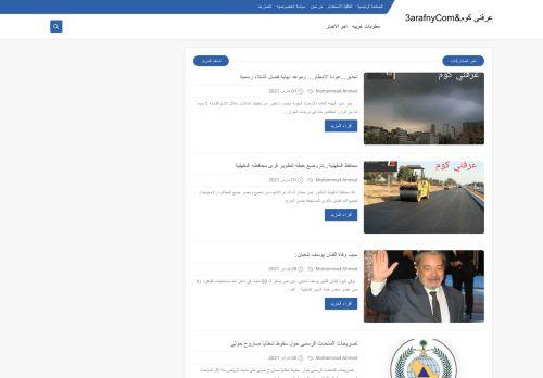 لقطة شاشة لموقع عرفنى كوم&3arafnyCom بتاريخ 02/03/2021 بواسطة دليل مواقع تبادل بالمجان