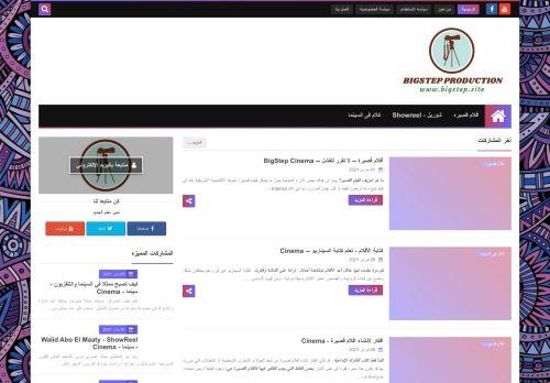 لقطة شاشة لموقع BigStep بتاريخ 02/03/2021 بواسطة دليل مواقع تبادل بالمجان