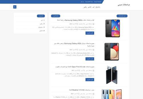 لقطة شاشة لموقع مواصفات موبي بتاريخ 02/03/2021 بواسطة دليل مواقع تبادل بالمجان