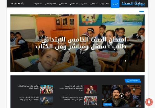 لقطة شاشة لموقع بوابة الصفا بتاريخ 02/03/2021 بواسطة دليل مواقع تبادل بالمجان
