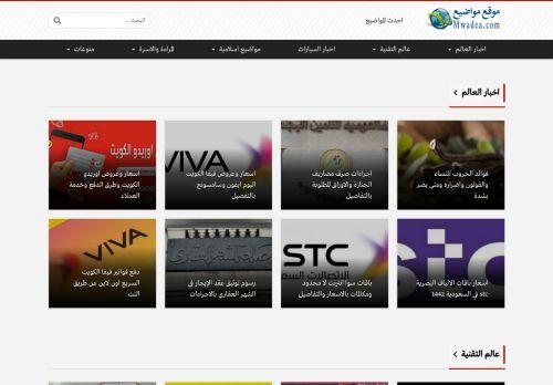 لقطة شاشة لموقع موقع مواضيع بتاريخ 02/03/2021 بواسطة دليل مواقع تبادل بالمجان