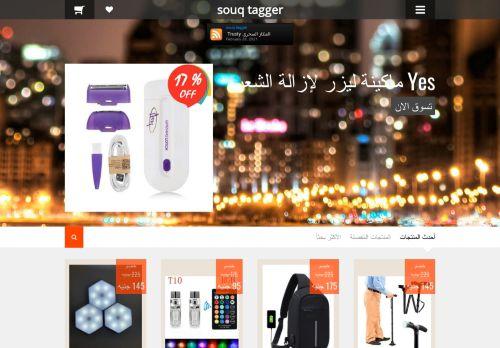 لقطة شاشة لموقع souq tagger بتاريخ 03/03/2021 بواسطة دليل مواقع تبادل بالمجان