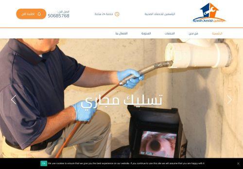 لقطة شاشة لموقع الياسمين للخدمات الصحية بتاريخ 03/03/2021 بواسطة دليل مواقع تبادل بالمجان