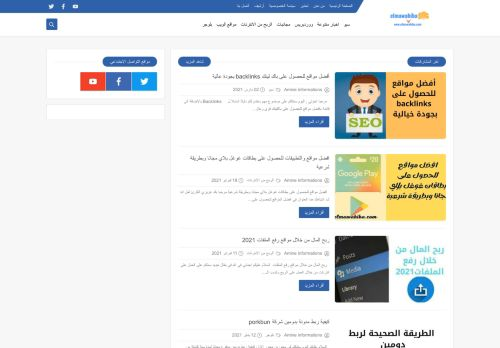 لقطة شاشة لموقع elmawahiba بتاريخ 03/03/2021 بواسطة دليل مواقع تبادل بالمجان