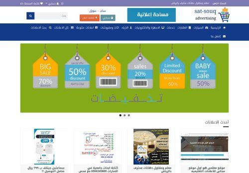 لقطة شاشة لموقع سات - سوق بتاريخ 03/03/2021 بواسطة دليل مواقع تبادل بالمجان
