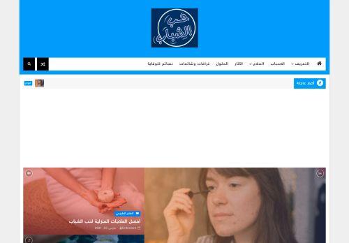لقطة شاشة لموقع حب الشباب بتاريخ 03/03/2021 بواسطة دليل مواقع تبادل بالمجان