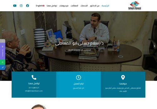 لقطة شاشة لموقع موقع دكتور إسلام حسني بتاريخ 03/03/2021 بواسطة دليل مواقع تبادل بالمجان