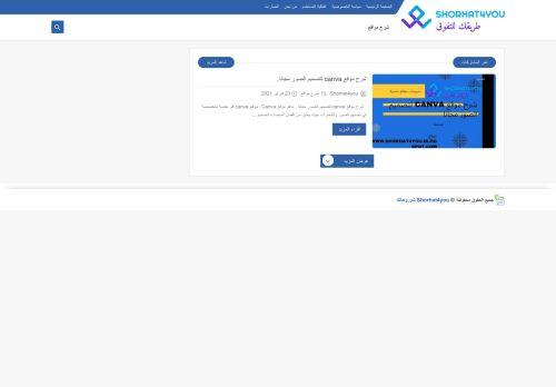 لقطة شاشة لموقع Shorhat4you شوروحاتك بتاريخ 03/03/2021 بواسطة دليل مواقع تبادل بالمجان