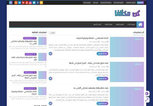 لقطة شاشة لموقع كن مختلفا بتاريخ 03/03/2021 بواسطة دليل مواقع تبادل بالمجان