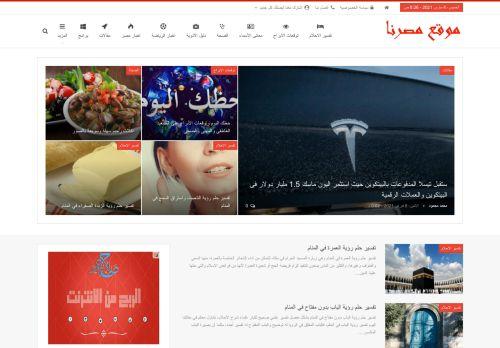 لقطة شاشة لموقع موقع مصرنا بتاريخ 04/03/2021 بواسطة دليل مواقع تبادل بالمجان