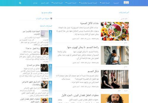 لقطة شاشة لموقع صحتي بتاريخ 04/03/2021 بواسطة دليل مواقع تبادل بالمجان
